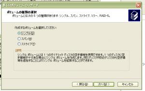 Express5800 110Ge HDD増設