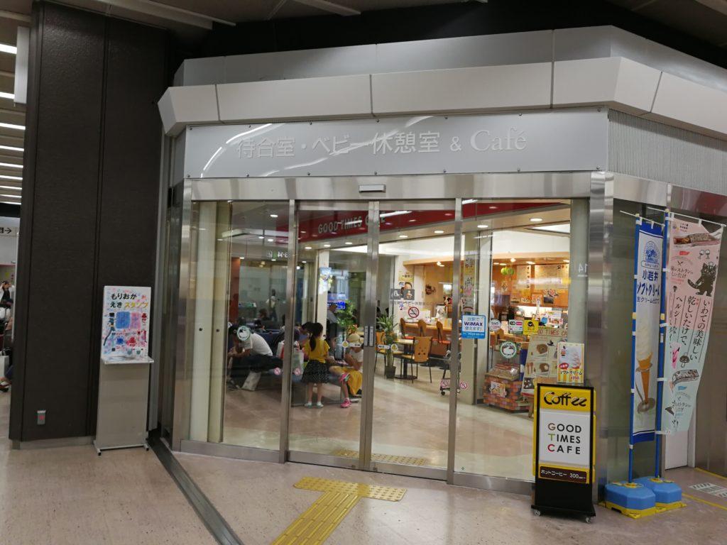 新幹線改札内カフェ(電源なし)